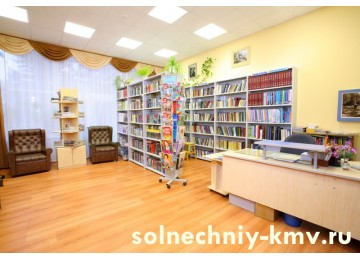 Санаторий «Солнечный», библиотека